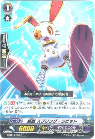 刻獣 スプリング・ラビット C GBT14/097(ギアクロニクル)