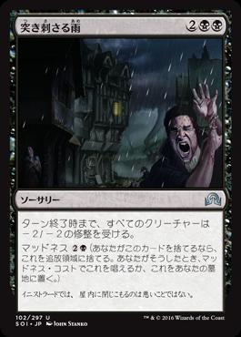 突き刺さる雨/Biting Rain/SOI-102/U/黒
