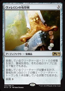 ヴァレロンの有印剣//M19-244/R/無色