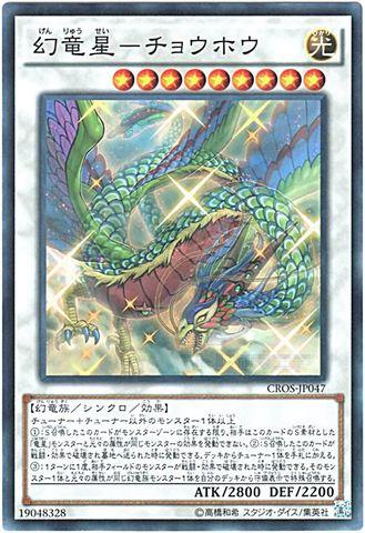 幻竜星-チョウホウ (Super/CROS-JP047)⑦S/光9