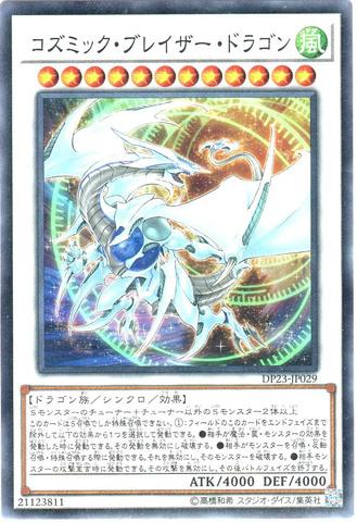 コズミック・ブレイザー・ドラゴン(N/DP23-JP029)・DP23⑦S/風12