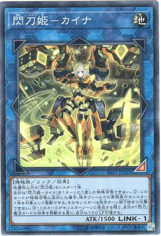 閃刀姫-カイナ (Super/SAST-JP055)閃刀姫⑧L/地1