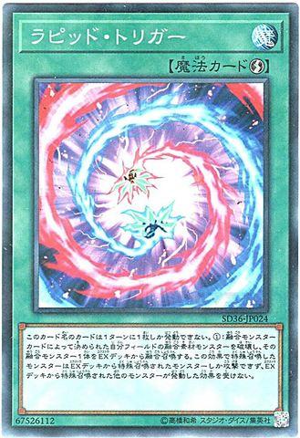 ラピッド・トリガー (N-P/SD36-JP024)・SD36①速攻魔法