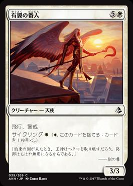 有翼の番人/Winged Shepherd/AKH-039/C/白