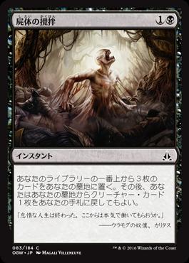 屍体の攪拌/Corpse Churn/OGW-083/C/黒