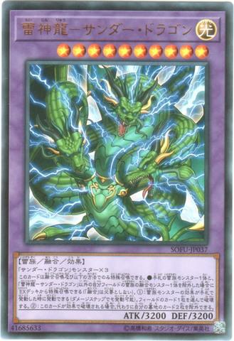 雷神龍-サンダー・ドラゴン (Ultra/SOFU-JP037)サンダー⑤融合光10