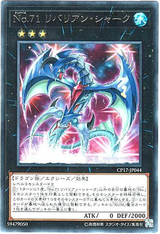 No.71 リバリアン・シャーク (Rare/CP17-JP044)