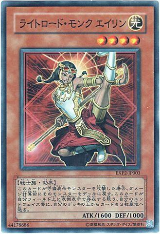 ライトロード・モンク エイリン (Super)