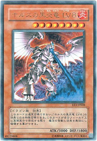 ホルスの黒炎竜 LV8 (Ultra)③炎8