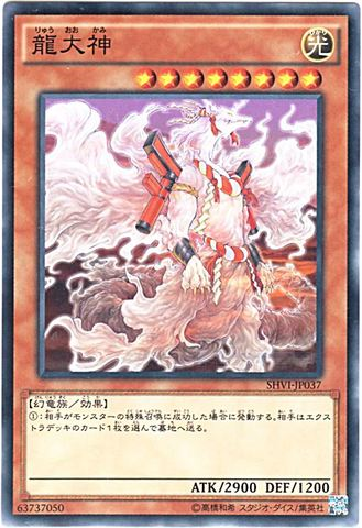 龍大神 (Normal/SHVI-JP037)