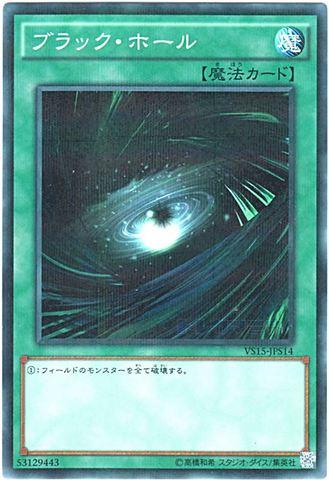 ブラック・ホール (N-Parallel/その他)①通常魔法