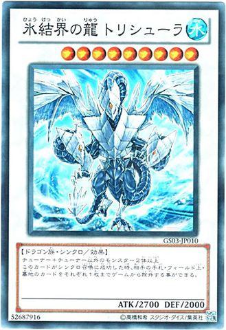 氷結界の龍 トリシューラ (N-Rare/GS03-JP010)
