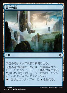 天空の滝/Skyline Cascade/BFZ-246/C/土地