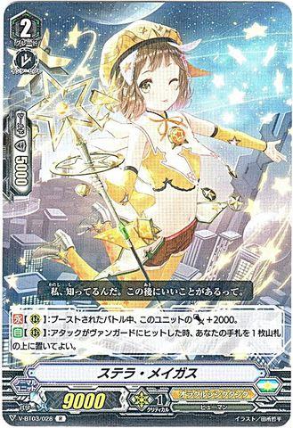ステラ・メイガス R(VBT03/028)
