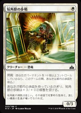 短角獣の歩哨//RIX-023/C/白