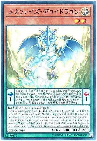 メタファイズ・デコイドラゴン (Normal/CYHO-JP018)