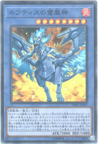 ネフティスの蒼凰神 (Super/DBHS-JP006)④儀式炎8