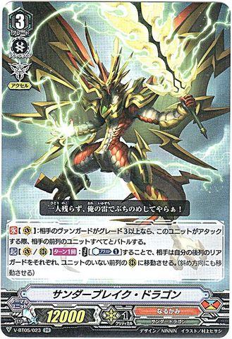 サンダーブレイク・ドラゴン RR VBT05/023(なるかみ)
