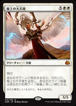 極上の大天使/Exquisite Archangel/AER-018/M/白
