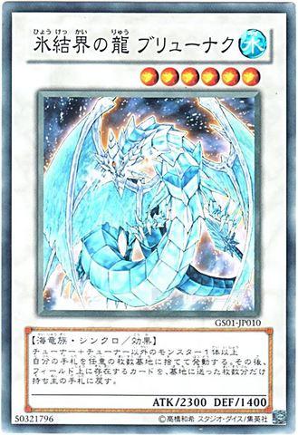 氷結界の龍 ブリューナク (N-Rare/GS01-JP010)