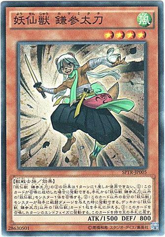 妖仙獣 鎌参太刀 (N/N-P)③風4