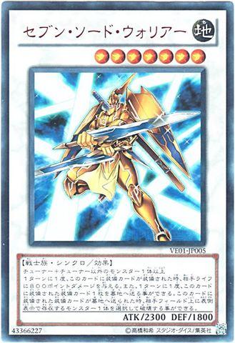 セブン・ソード・ウォリアー (Ultra)⑦S/地7