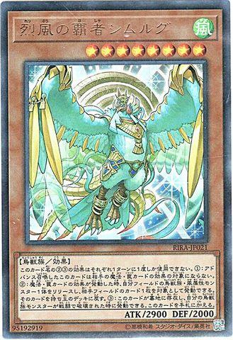 烈風の覇者シムルグ (Ultra/RIRA-JP021)③風8