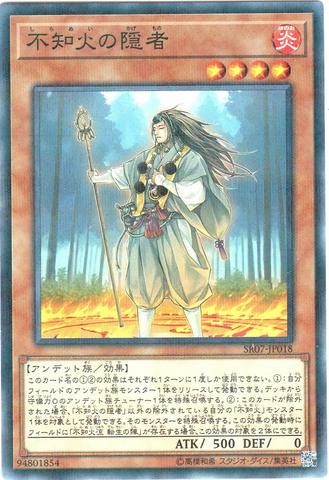 不知火の隠者 (N-Parallel/SR07-JP018)