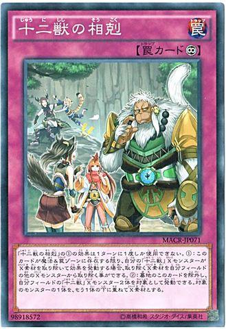 十二獣の相剋 (Normal/MACR-JP071)