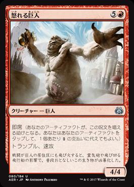 怒れる巨人/Enraged Giant/AER-080/U/赤