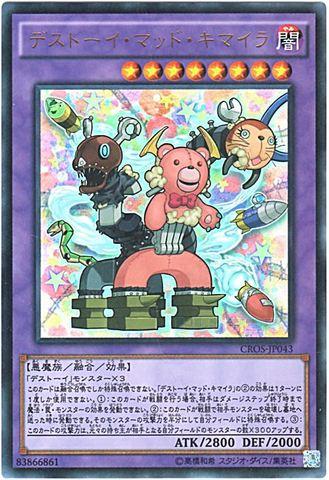 デストーイ・マッド・キマイラ  (Ultra/CROS-JP043)