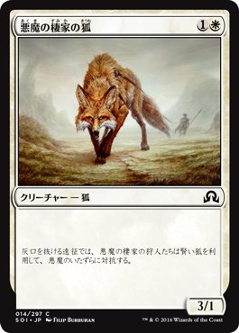 悪魔の棲家の狐/Devilthorn Fox/SOI-014/C/白