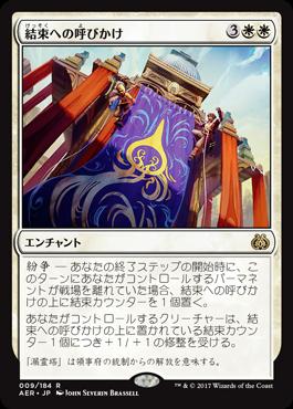 結束への呼びかけ/Call for Unity/AER-009/R/白