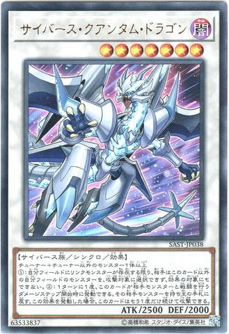 サイバース・クアンタム・ドラゴン (Ultra/SAST-JP038)⑦S/闇7