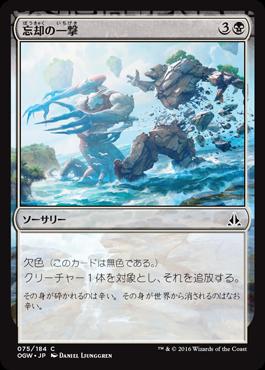 忘却の一撃/Oblivion Strike/OGW-075/C/黒
