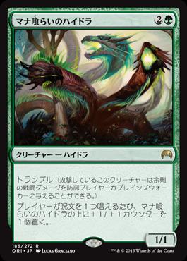 マナ喰らいのハイドラ/Managorger Hydra/ORI-186/R/緑