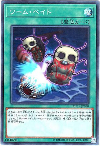 ワーム・ベイト (Normal/DP19-JP050)①通常魔法
