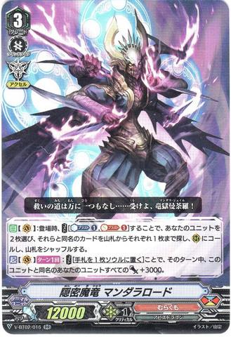 隠密魔竜 マンダラロード RR(VBT02/016)