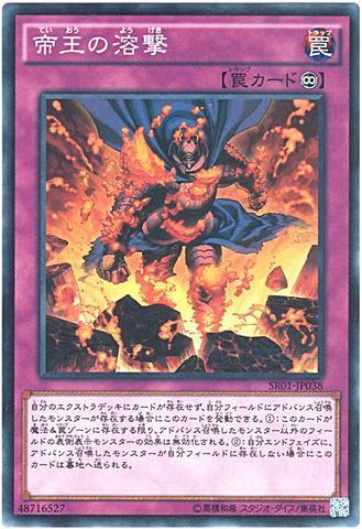 帝王の溶撃 (Normal/SR01-JP038)