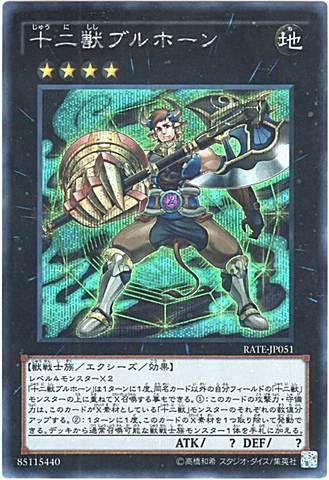 十二獣ブルホーン (Secret/RATE-JP051)