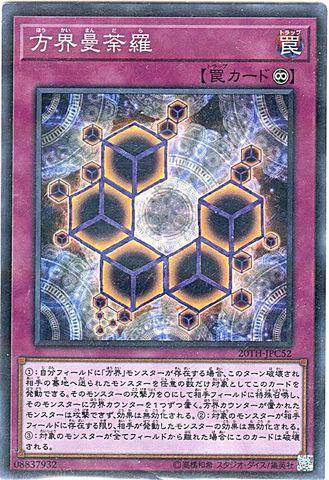 方界曼荼羅 (Super-P/20TH-JPC52)②永続罠