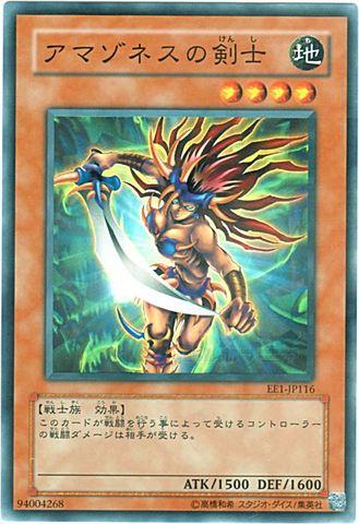 アマゾネスの剣士 (Super)