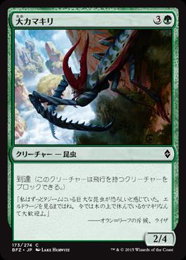 大カマキリ/Giant Mantis/BFZ-173/C/緑