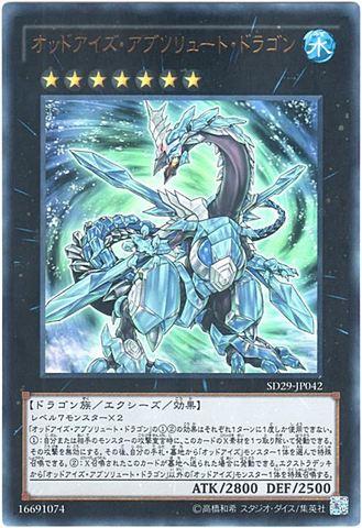オッドアイズ・アブソリュート・ドラゴン (Ultra/SD29-JP042)