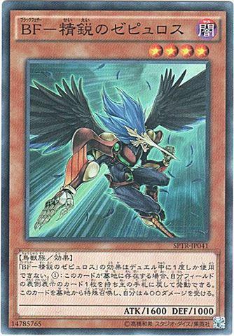 BF-精鋭のゼピュロス (Super/SPTR)