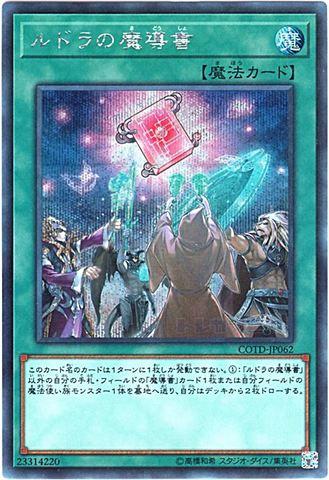 ルドラの魔導書 (Secret/COTD-JP062)①通常魔法