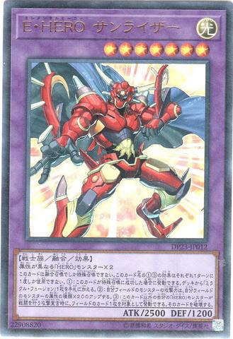 E・HERO サンライザー(Ultra/DP23-JP012)・DP23⑤融合光7