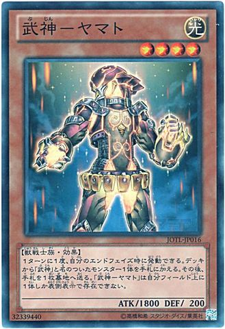 武神-ヤマト (Super)