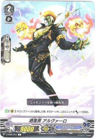 洒落男 アルヴァーロ C VEB02/044(グランブルー)
