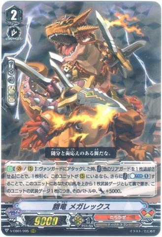 餓竜 メガレックス RRR(VEB01/005)
